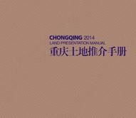 2014重庆土地推介手册